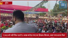 तारापुर की रैली में RJD नेता तेजस्वी...