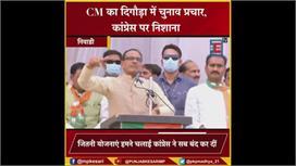 Cm शिवराज का पृथ्वीपुर में चुनाव...