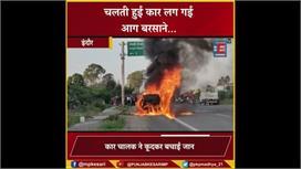 जब बीच सड़क चलती कार लगी आग बरसाने,...