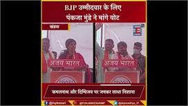 कैलाश और पंकजा मुंडे ने BJP प्रत्याशी...