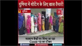 Panchayat Chunav:  पूर्णिया में वोटिंग...