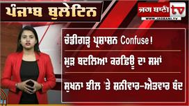 Punjab Bulletin : Chandigarh ਪ੍ਰਸ਼ਾਸ਼ਨ...