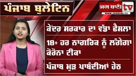 Punjab Bulletin : ਕੇਂਦਰ ਸਰਕਾਰ ਦਾ ਵੱਡਾ...