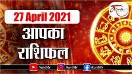 Aaj ka rashifal   27 April 2021...