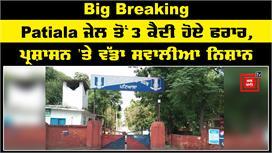 Big Breaking- Patiala ਜੇਲ ਤੋਂ 3 ਕੈਦੀ...