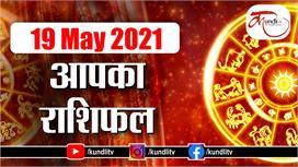 Aaj ka rashifal   19 May 2021 rashifal I