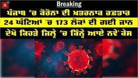 Punjab Coronavirus: 24 ਘੰਟਿਆਂ 'ਚ...