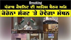 Breaking -Punjab Cabinet ਦੀ ਅਹਿਮ ਬੈਠਕ...