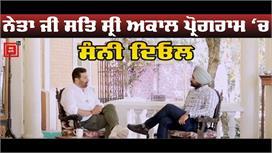 Neta Ji Sat Sri Akal 'ਚ Sunny Deol ਦਾ...