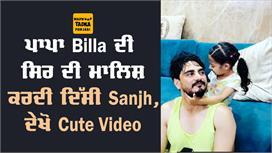Kulwinder Billa 'ਤੇ ਬੇਟੀ 'Sanjh' ਦੀ...