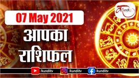 Aaj ka rashifal   07 May 2021 rashifal...