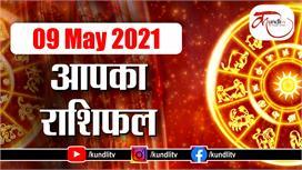 Aaj ka rashifal   09 May 2021 rashifal...