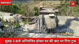 चंडीगढ-मनाली NH 205 पर हादसा,अनियंत्रित...