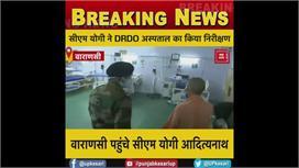 वाराणसी पहुंचे सीएम योगी: DRDO अस्पताल...