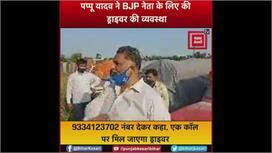 Pappu Yadav ने स्वीकार की रूड़ी की...