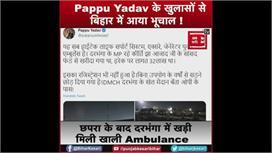 Pappu Yadav ने दिखाई दरभंगा खेल मैदान...