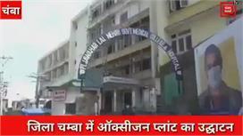 मेडिकल कॉलेज में ऑक्सीजन प्लांट शुरू,CM...