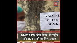कोरोना को रोकने के लिए CAIT ने PM मोदी...