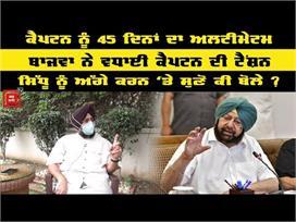 CM Captain ਨੂੰ Pratap Singh Bajwa ਦਾ 45...