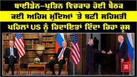 Biden-Putin ਵਿਚਕਾਰ ਹੋਈ Meeting,ਕਈ ਅਹਿਮ...