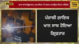 Singer Khan Saab ਨੂੰ ਚੁੱਕ ਕੇ ਲੈ ਗਈ...