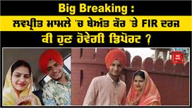 Big Breaking : Lovepreet ਮਾਮਲੇ 'ਚ...