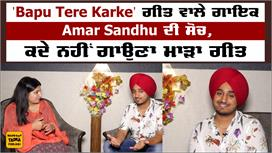 'Bapu Tere Karke' ਗੀਤ ਦੇ ਗਾਇਕ Amar...
