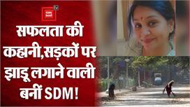 सड़क पर झाड़ू लगाने वालीं Asha Kandara...