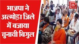 #Almora_News: मिशन 2022 के लिए BJP ने...