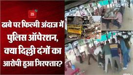 क्या Delhi Riots में शामिल मोहम्मद...