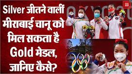 Tokyo Olympics: Gold में बदल सकता है...