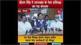 #Pritam_singh ने  Uttarakhand  के नेता...