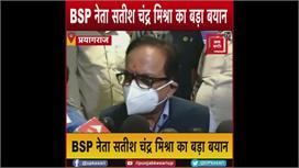 BSP नेता Satish Chandra Mishra का बड़ा...