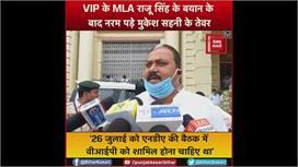 VIP के MLA राजू सिंह के बयान के बाद नरम...