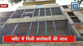 दिल्ली के Ashok Vihar में हुआ डबल...