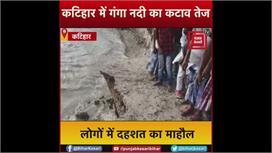 Bihar Flood:  Katihar में गंगा नदी का...