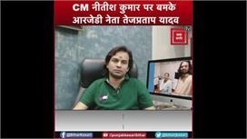 CM नीतीश कुमार पर बमके आरजेडी नेता...