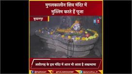 भगवान शिव का वो मुगलकालीन धाम, जहां...