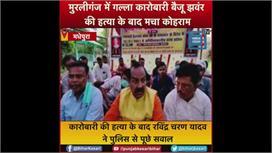 कारोबारी की हत्या के बाद BJP के प्रदेश...