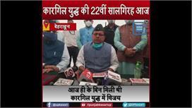 #Vijay_Diwas: कारगिल युद्ध की 22वीं...