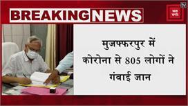 मुजफ्फरपुर में कोरोना से 805 लोगों ने...
