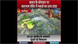 #Sawan_Somvaar: बागनाथ मंदिर में भक्तों...