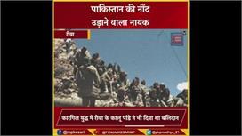 कारगिल युद्ध में पाकिस्तान के छक्के...