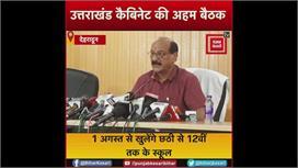 Uttarakhand Cabinet Meeting: छठी से...