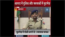Agra: पुलिस से मुठभेड़ के बाद 25-25...