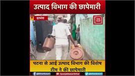 पटना से आई उत्पाद विभाग की विशेष टीम ने...
