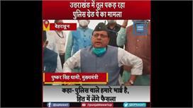 CM धामी का पुलिसकर्मियों के ग्रेड पे...