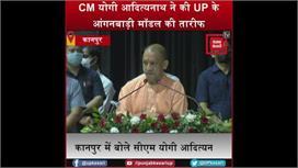 Kanpur में बोले CM Yogi Adityanath,...