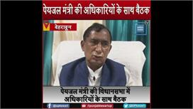 Uttarakhand: पेयजल मंत्री की विधानसभा...