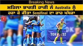 Breaking News- ਮਹਿਲਾ ਭਾਰਤੀ ਹਾਕੀ ਨੇ...
